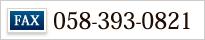 FAX:058-393-0821