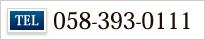 TEL:058-393-0111